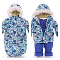 Детский костюм-тройка (конверт+курточка+полукомбинезон) синяя галактика
