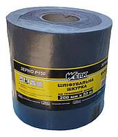 """Шкурка шлифовальная """"Werk"""" на тканевой основе 200 мм. х 50 метров K150"""