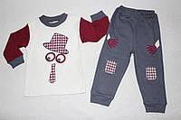 Трикотажный костюм на мальчика  1,2 ,3 года