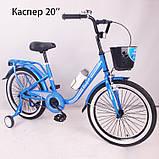 Велосипед Royal Voyage Casper 20 дюймов синний, фото 2