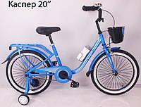 Велосипед Royal Voyage Casper 20 дюймов синний