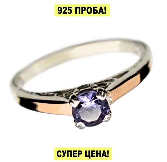 """Серебряное кольцо с золотыми накладками и фианитом """"Нежность"""" - прекрасный подарок!"""