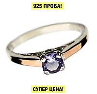 """Серебряное кольцо с золотыми накладками и фианитом """"Нежность"""" - прекрасный подарок!, фото 1"""
