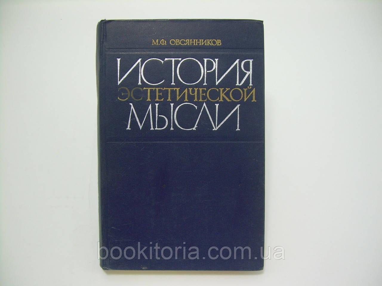 Овсянников М.Ф. История эстетической мысли (б/у).