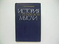 Овсянников М.Ф. История эстетической мысли (б/у)., фото 1