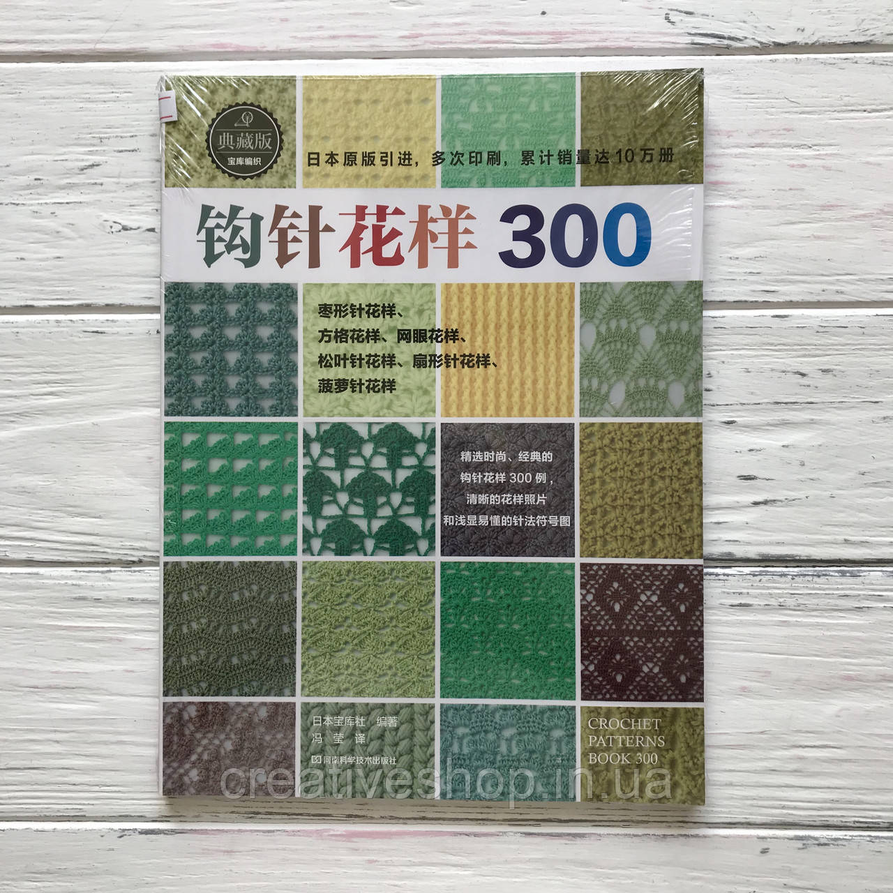"""Японская книга по вязанию """"300 узоров крючком"""""""