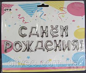 Набор фольгированных букв С Днем Рождения, серебристый