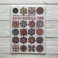 300 мотивов крючком, фото 1