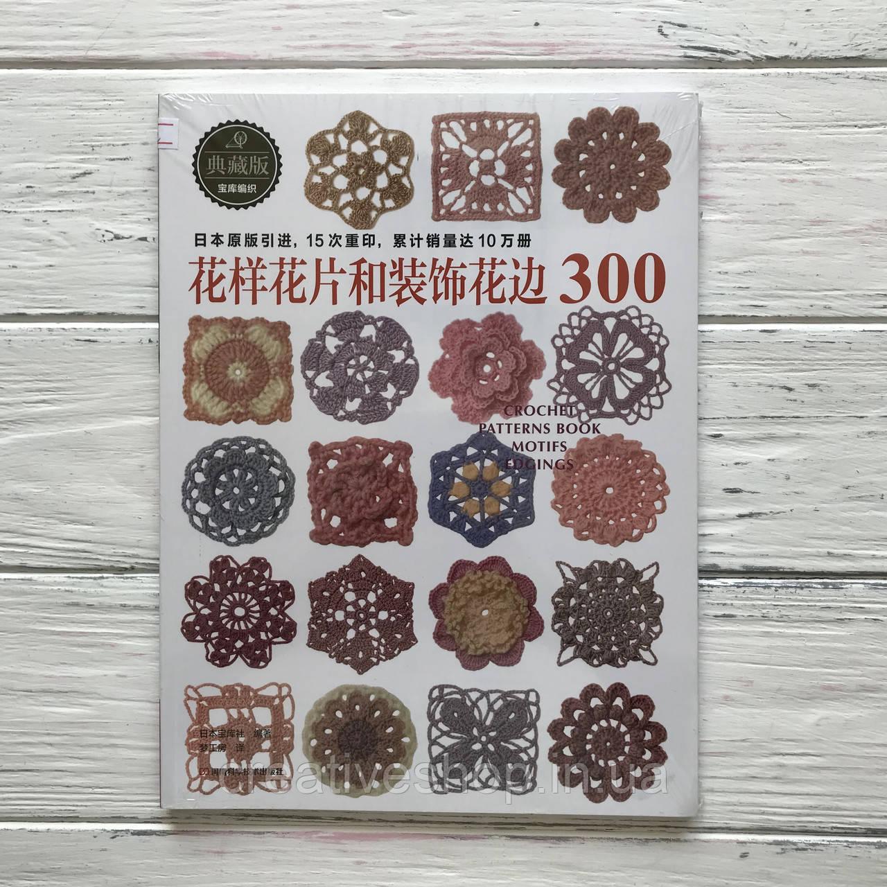 """Японкая книга по вязанию """"300 мотивов крючком"""""""