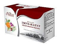 Иммун-Натур Сбор для повышения иммунитета 20 пак (Натуралис)