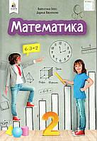 Підручник. Математика 2 клас. Бевз В., Васильєва Д. (2019р.)