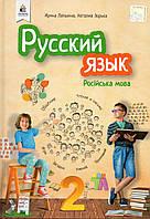 Учебник. Русский язык  2 класс  И.Н. Лапшина, Зорька Н.Н.