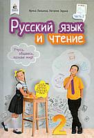 Учебник. Русский язык и чтение 2 класс 2 часть. И.Н. Лапшина, Зорька Н.Н.