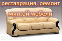 Перетяжка,реставрация и ремонт мебели