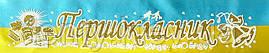 Першокласник - стрічка атласна з глітером та обводкою (укр.мова) ЖБ, Золотистий, Білий