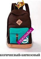 Стильный рюкзак 2 ММ Супер!! В наличии!! Цвет  Коричневый+бирюзовый,,Оригинал ,высококачественный,  фабричный!