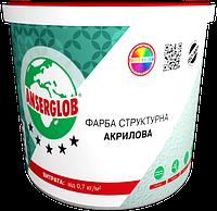 Краска структурная ANSERGLOB, акриловая, фасадная (15 кг)