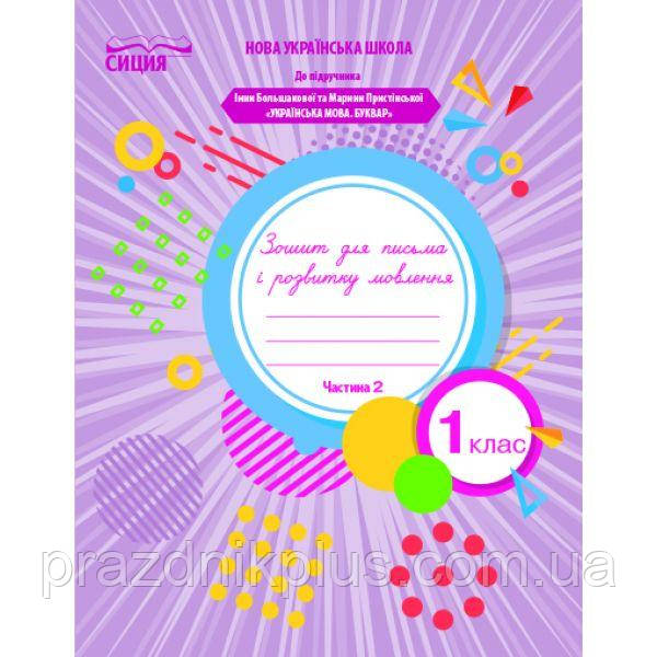 НУШ. Тетрадь для письма и развития речи 1 класс. Часть 2 (к букварю Большаковой)