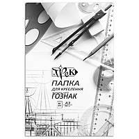 Папка для черчения А3 (29,7х42 см) ватман 200 г/м.кв. 10 листов «Трек» Украина