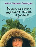 Алеся Казанцева Режиссер сказал: одевайся теплее, тут холодно
