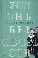 Жизнь без свойств: новеллы, эссе, дневники. Т. 4