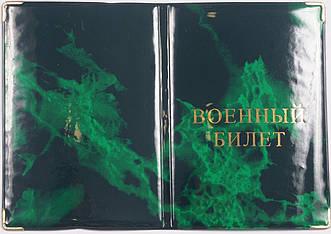 Обложка на военный билет «Мрамор» цвет зелёный