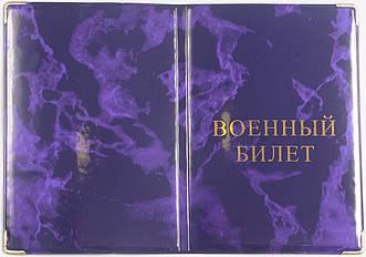 Обложка на военный билет «Мрамор» цвет фиолетовый