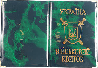Глянцевая обложка на военный билет «Украина» цвет зелёный