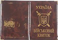 Обложка на военный билет «Украина» цвет коричневый