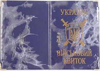 Обложка на военный билет «Украина» цвет синий