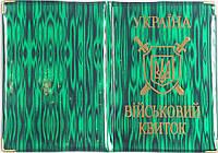 Обложка на военный билет «Украина» цвет зелёный