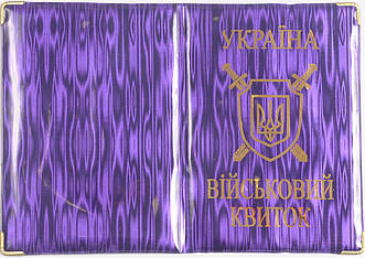Обложка на военный билет «Украина» цвет фиолетовый