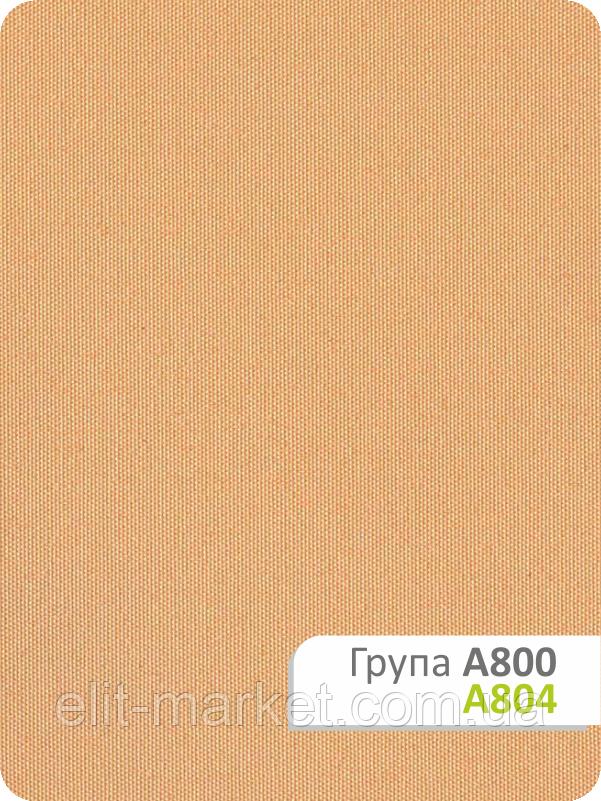Ткань для рулонных штор А 804