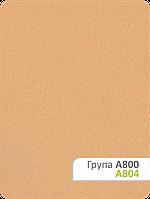 Тканина для рулонних штор А 804
