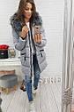 Стеганая куртка зимняя женская с серой опушкой Черный №1 , фото 4
