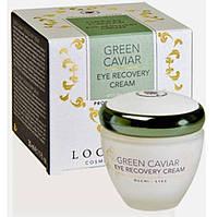 Восстанавливающий крем для век «Зелёная икра» Locherber, антивозрастной