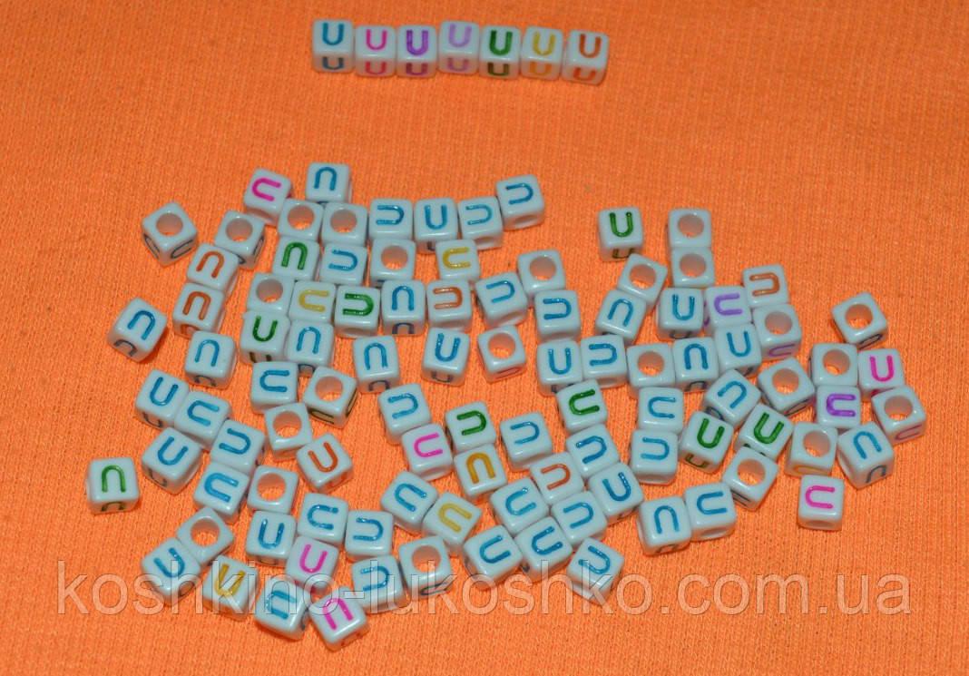 """Бусины алфавит на белом фоне """"U"""" 6 мм"""