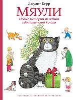 Детская книга Керр Джудит Мяули. Новые истории из жизни удивительной кошки