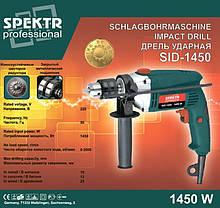 Дрель ударная  электрическая Spektr Sid-1450