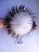 Меховой помпон Енот, Белый с черными кончиками, 16/24 см, 407