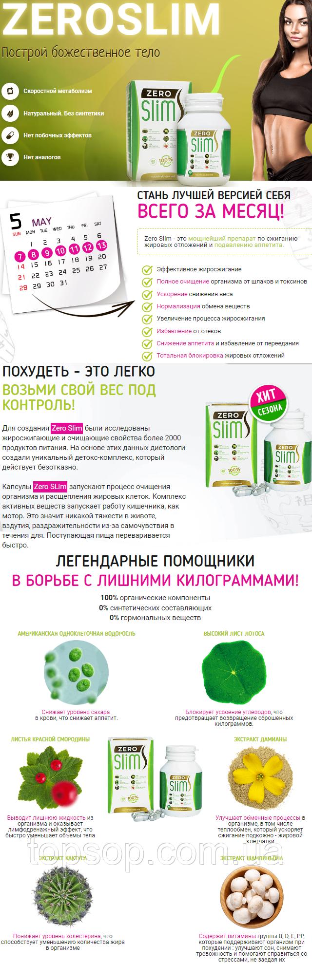 Zero Slim (Зеро Слим) капсулы для похудения