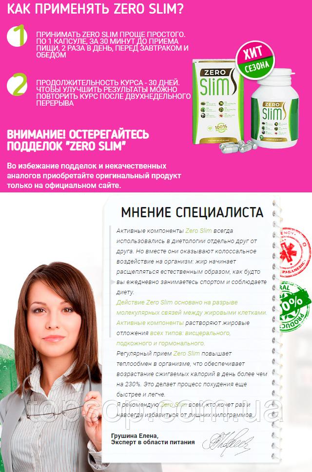 zero slim цена украина