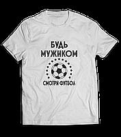 Прикольная мужская футболка с надписью. Будь мужиком смотры футбол.