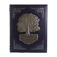 Родословная книга с литьем. Родовое дерево в Украине