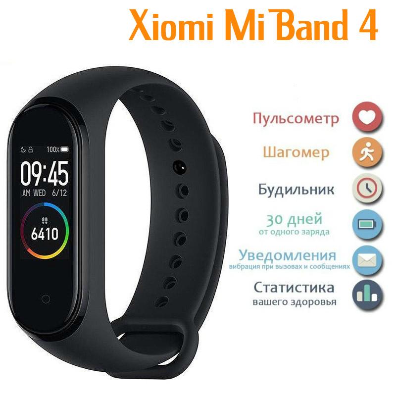 Фитнес трекер xiomi Mi Band 4.Фитнес браслет Ксиоми ми бэнд 4 черного цвета.Оригинал