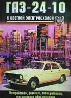 Книга ГАЗ 2410 Устройство, ремонт, техобслуживание