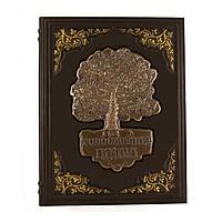 Родословная книга с литьем. Цвет коричневый