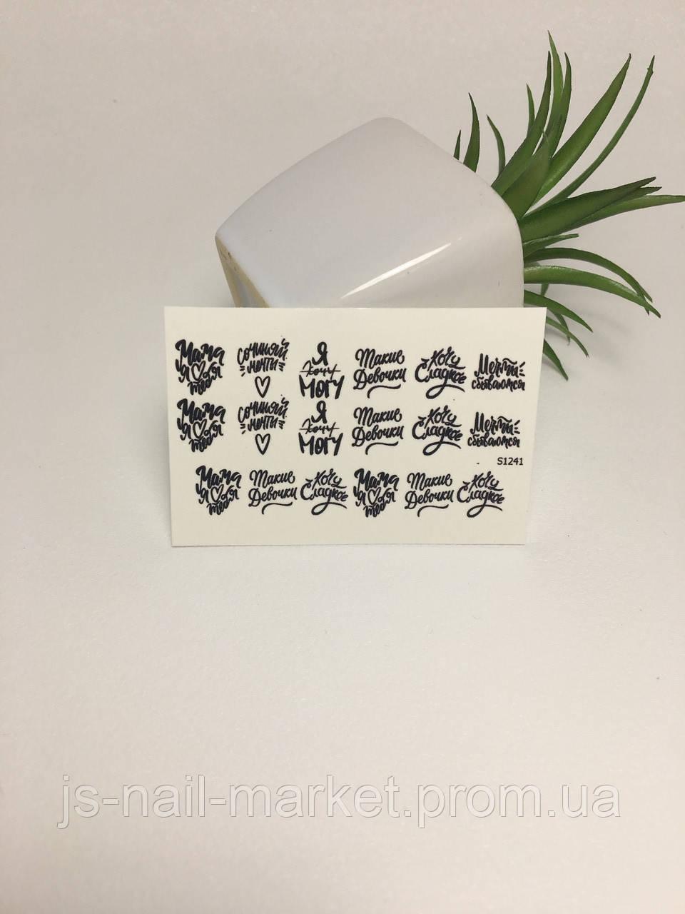 Слайдер для дизайну нігтів (S1241)