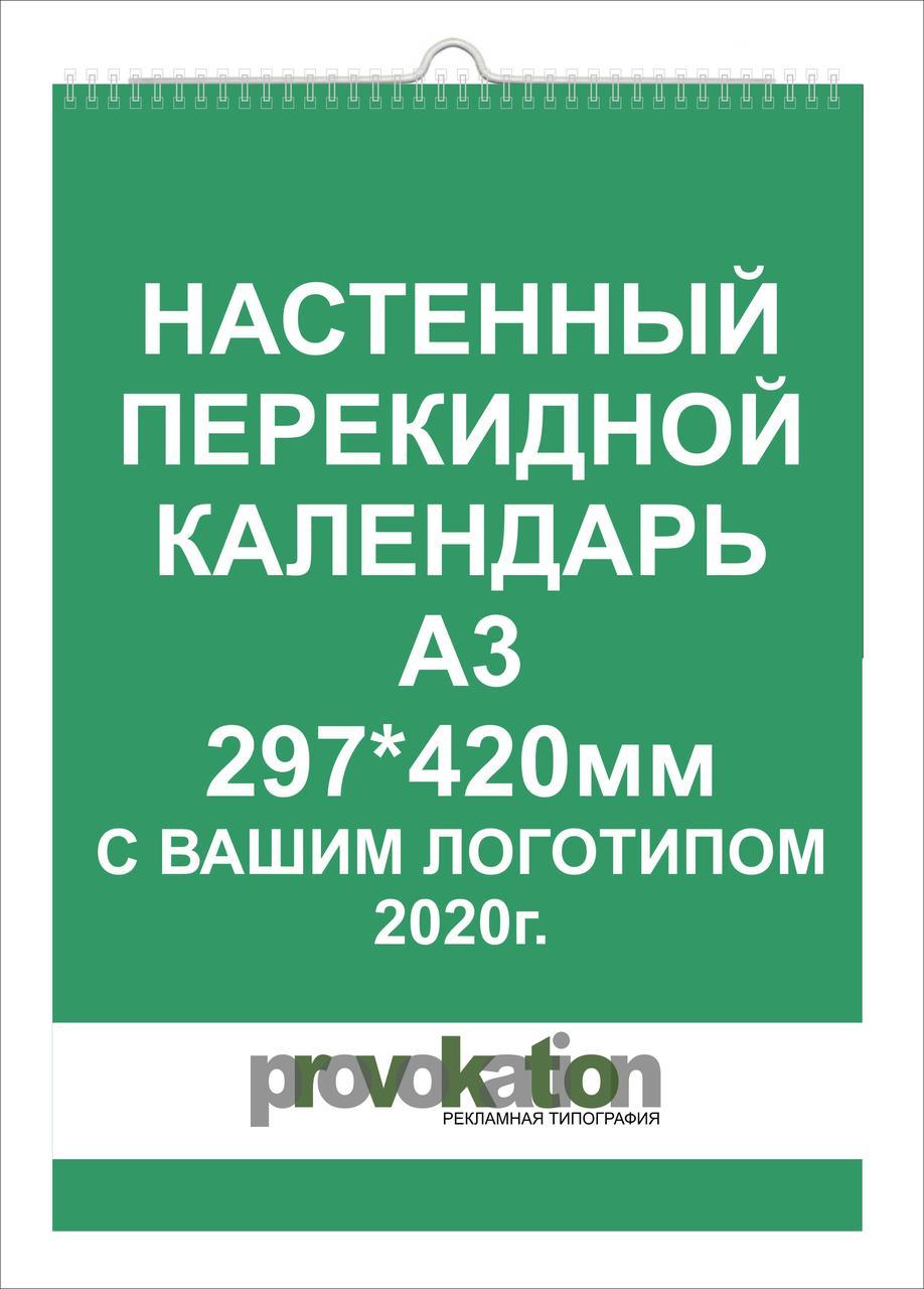 Настенный календарь перекидной А3 (297*420мм)