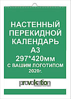 Настенный календарь перекидной А3 (297*420мм), фото 1